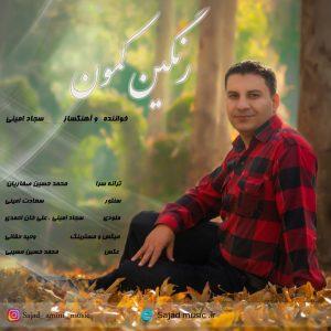 آلبوم رنگین کمون سجاد امینی روانشناس اصفهان