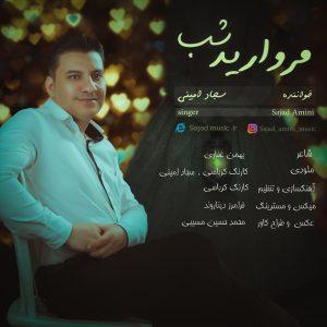 آلبوم مروارید شب سجاد امینی