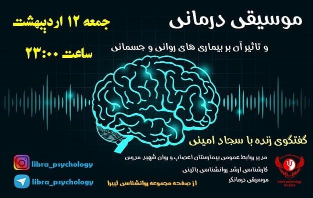 موسیقی درمانی و تاثیر آن بر بیماری های روانی و جسمانی